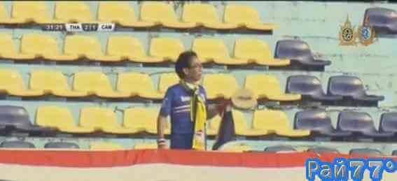 Преданный фанат сборной Тайланда горячо поддержал свою сборную