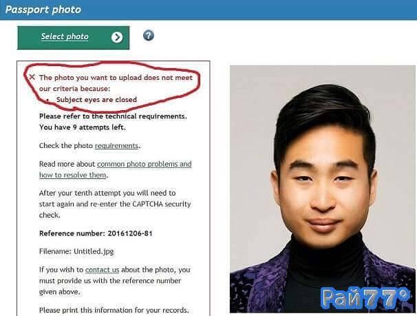 Азиат не прошёл идентификацию личности на сайте Новой Зеландии из за слишком узких глаз.