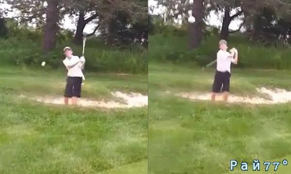 Гольфист наказал, сомневающегося в его спортивных способностях друга, который снял на камеру момент точного удара. (Видео)