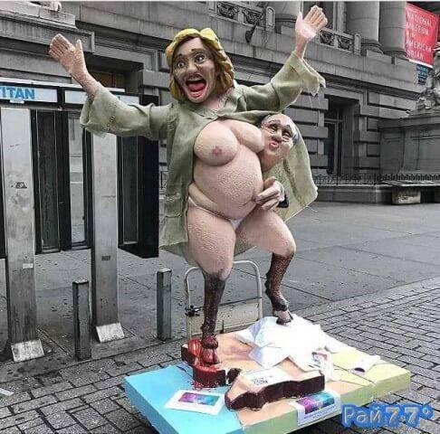 Голая Хиллари Клинтон с копытами и банкиром под мышкой