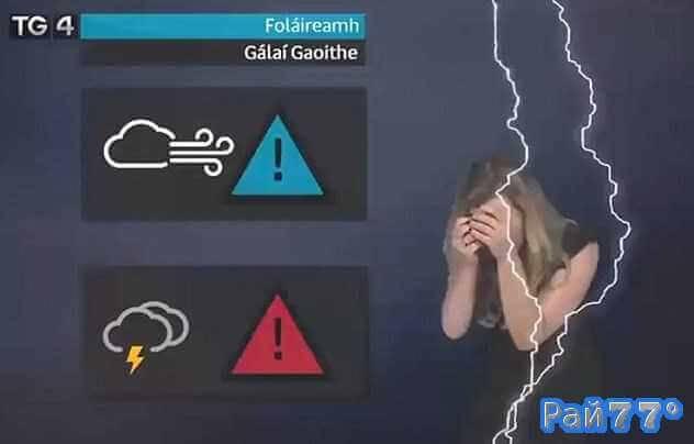 Ведущую ирландского телевидения убило молнией в прямом эфире