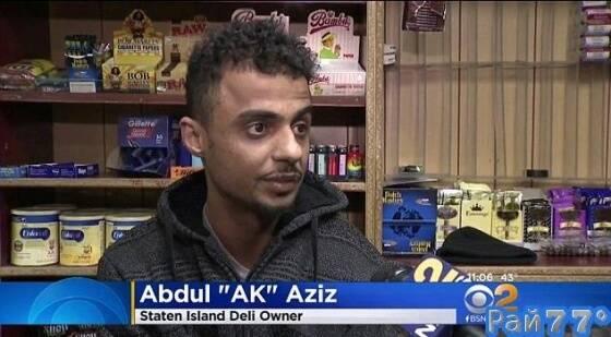 28-летний Абдул ака Азиз, владелец магазина в Нью - йорке